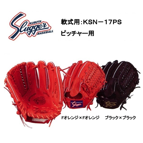 久保田スラッガー 軟式用グラブ(ピッチャー用)KSN-17PS 刺繍無料 湯揉み型付無料