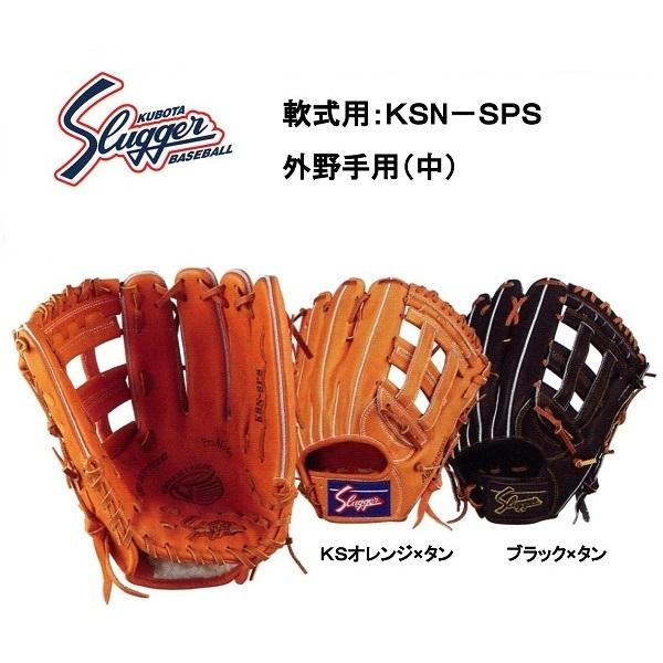 久保田スラッガー 軟式用グラブ(外野手用)KSN-SPS 刺繍無料 湯揉み型付無料
