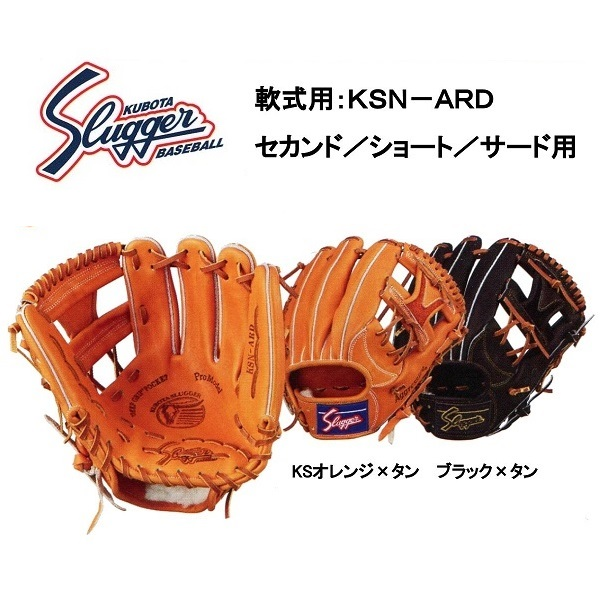 久保田スラッガー 軟式用グラブ(内野手用・右投げ)KSN-ARD 刺繍無料 湯揉み型付無料