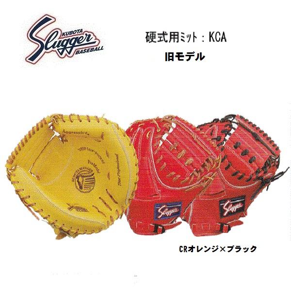 【湯揉み型付無料】久保田スラッガー KCA 旧モデル 硬式用キャッチャーミット: CRオレンジ×ブラック[右投げ]