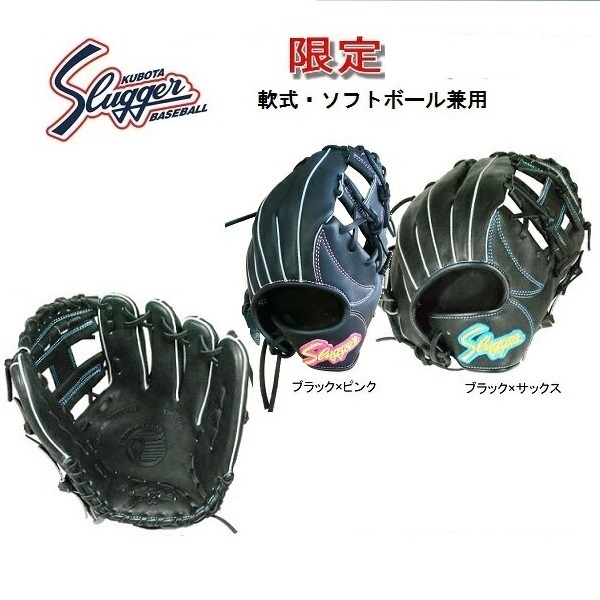 久保田スラッガー 軟式 ソフトボール用グラブ(オールポジション用)LT17-1