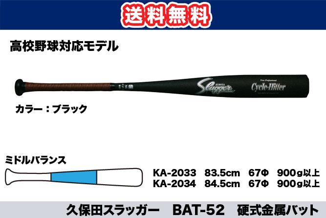 【送料無料】久保田スラッガー BAT-52 硬式金属バット(高校生対応モデル)