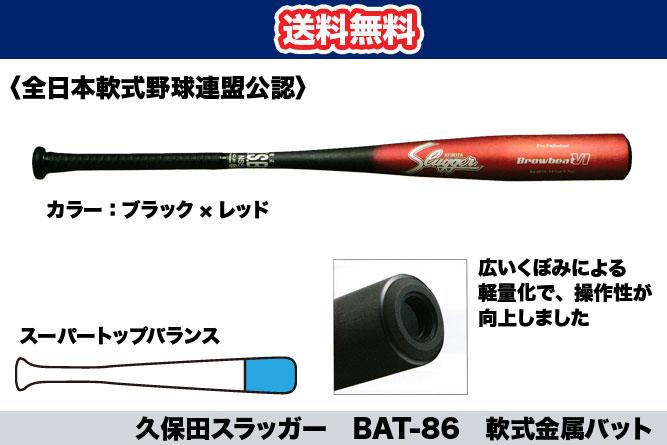 【送料無料】久保田スラッガー BAT-86 一般用軟式金属バット