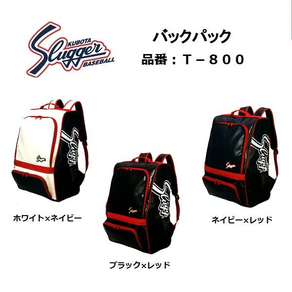 【刺繍無料】久保田スラッガー T-800 バックパック