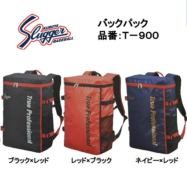 【刺繍無料】バックパック 久保田スラッガー T-900
