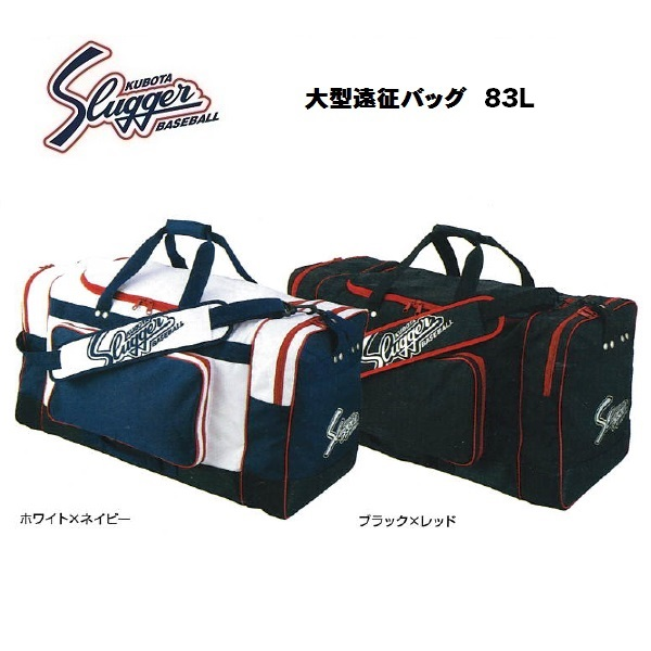 野球用品 鞄 遠征用 久保田スラッガー T-116 大型遠征バッグ