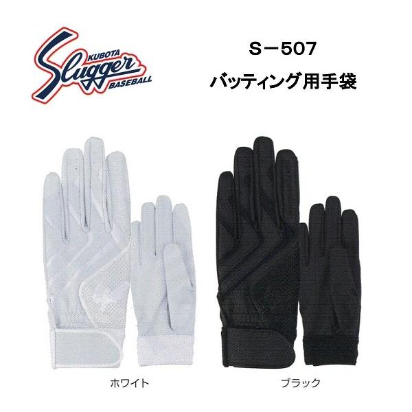 刺繍無料 送料無料 手袋刺繍無料 久保田スラッガー学生対応 バッティング手袋 使い勝手の良い S-507 野球 両手用 超特価SALE開催