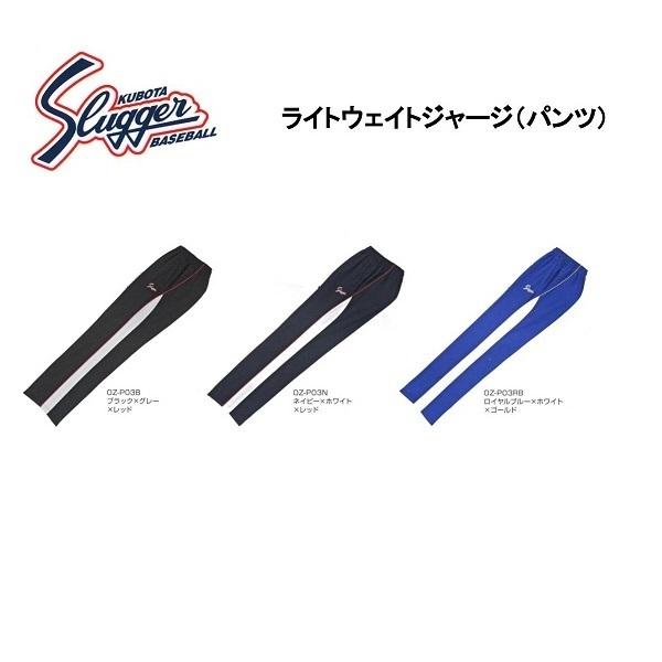 久保田スラッガー ライトウェイトジャージ(パンツ) OZ-P03