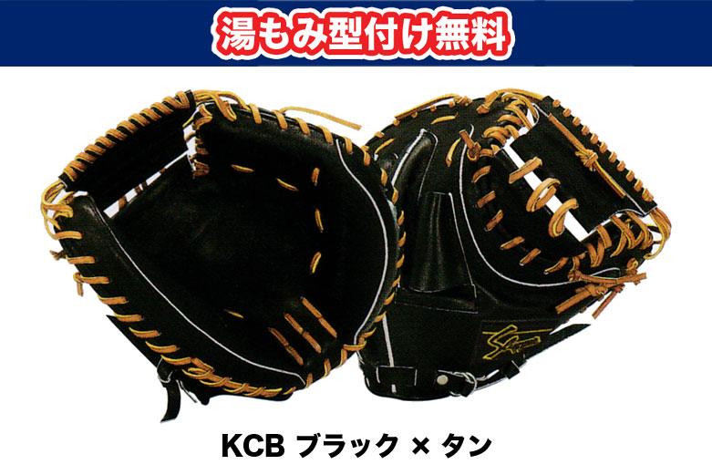 【湯揉み型付無料】久保田スラッガー KCB 硬式用キャッチャーミット[右投げ]
