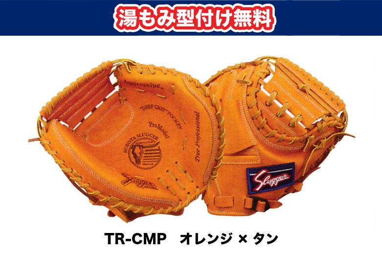 【湯もみ型付無料】久保田スラッガー TR-CMP 捕手用トレーニングミット