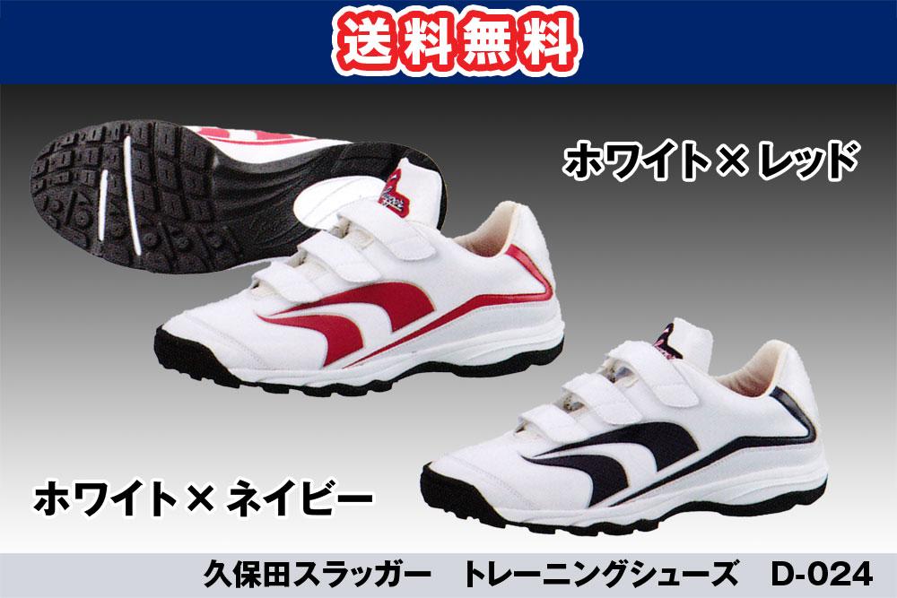 久保田スラッガー D-024 トレーニングシューズ