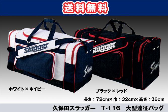 【送料無料】久保田スラッガー T-116 大型遠征バッグ