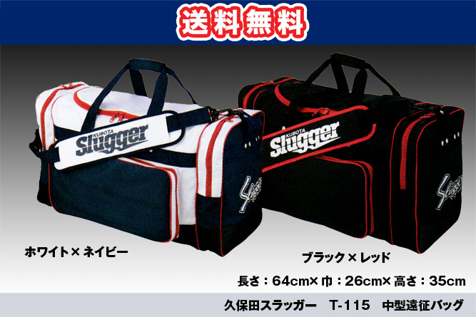 【送料無料】久保田スラッガー T-115 中型遠征バッグ