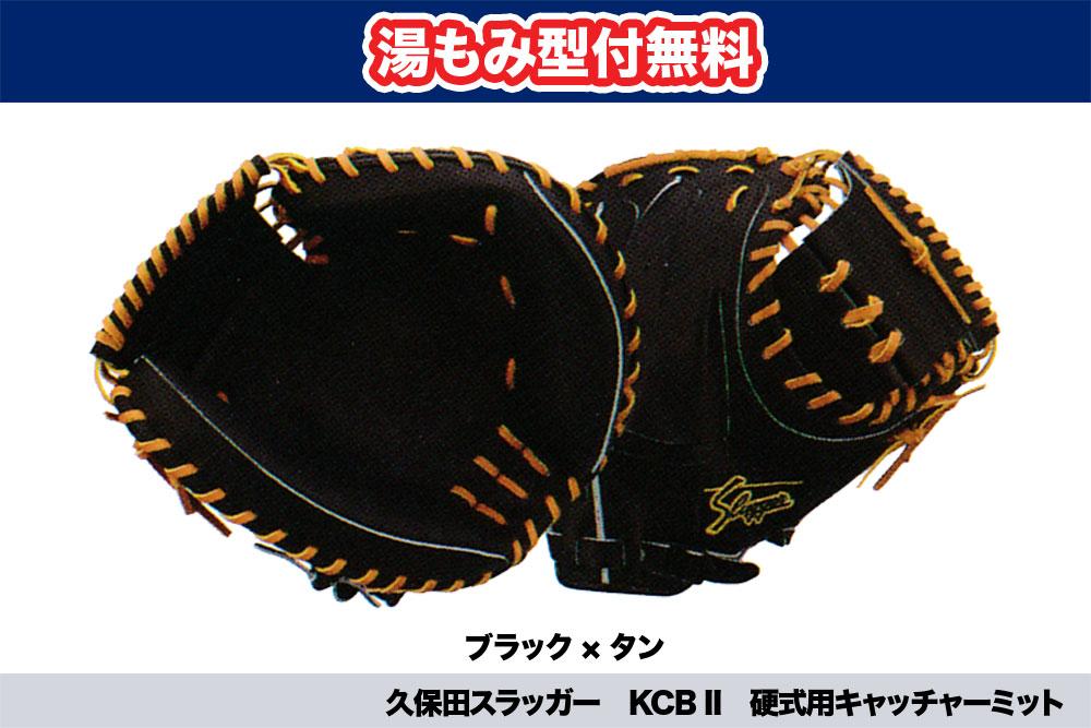 【湯揉み型付無料】久保田スラッガー KCB2 硬式用キャッチャーミット[右投げ]