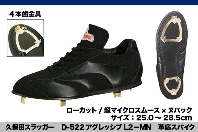 久保田スラッガー D-522 アグレッシブL2-MN 革底スパイク(ローカット)