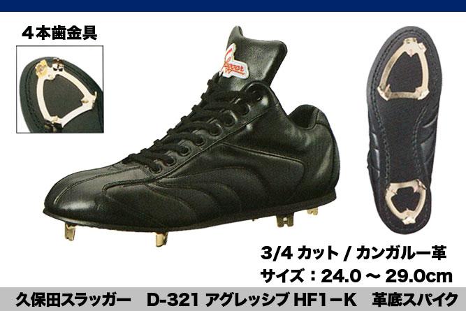 久保田スラッガー D-321 アグレッシブHF1-K 革底スパイク(3/4カット)