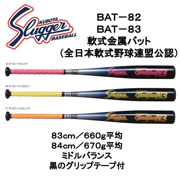 久保田スラッガー 軟式金属バット BAT-82/83