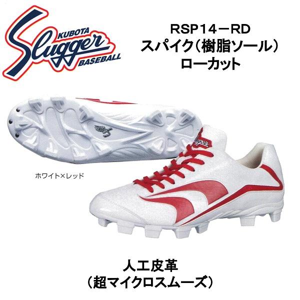 久保田スラッガー 樹脂底スパイク(ローカット) RSP14-RD