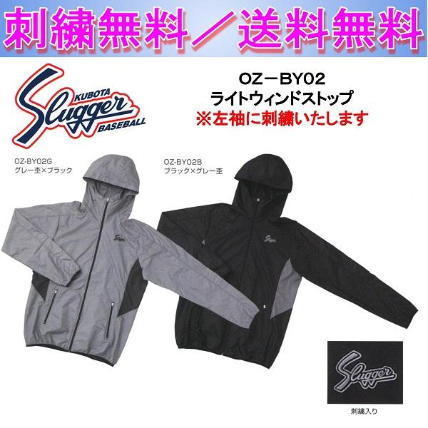 久保田スラッガー ライトウィンドストップ(ズボン) OZ-BP02B 送料無料