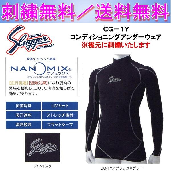 久保田スラッガー コンディショニングアンダーウェア CG-1Y 刺繍無料 送料無料