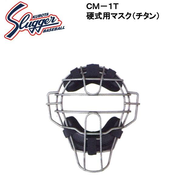 久保田スラッガー 硬式用キャッチャーマスク CM-1T