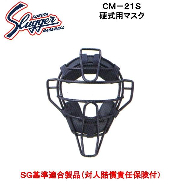 久保田スラッガー 硬式用キャッチャーマスク CM-21S