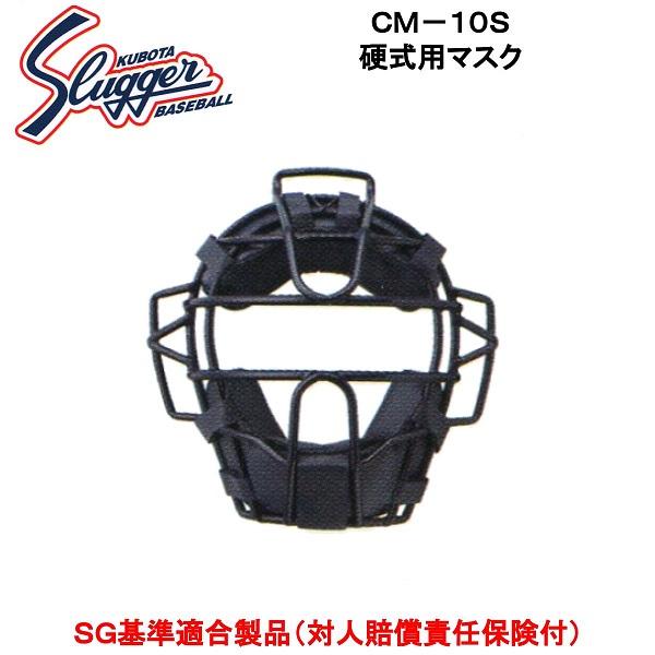 久保田スラッガー 硬式用キャッチャーマスク CM-10S