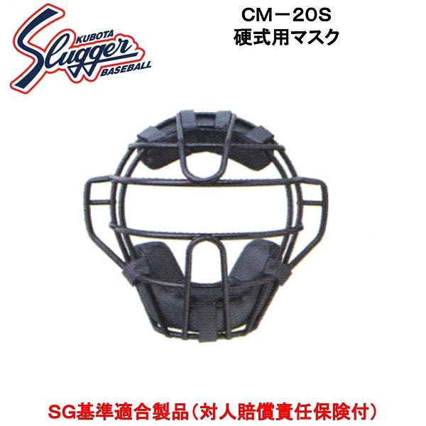 久保田スラッガー 硬式用キャッチャーマスク CM-20S