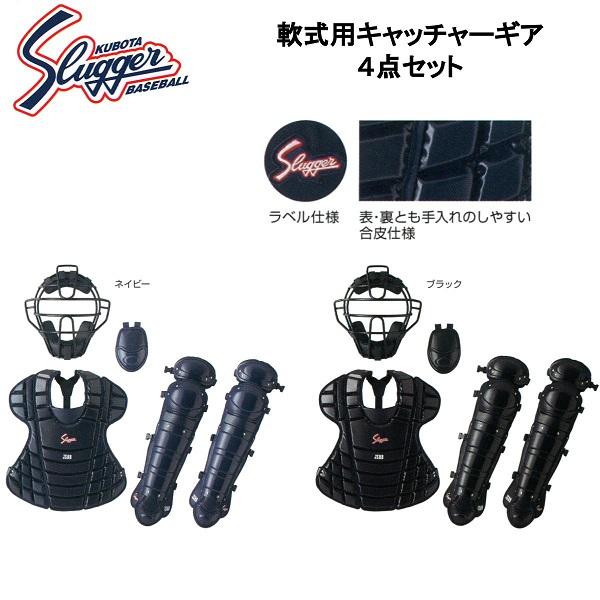 久保田スラッガー 軟式用キャッチャーギア4点セット