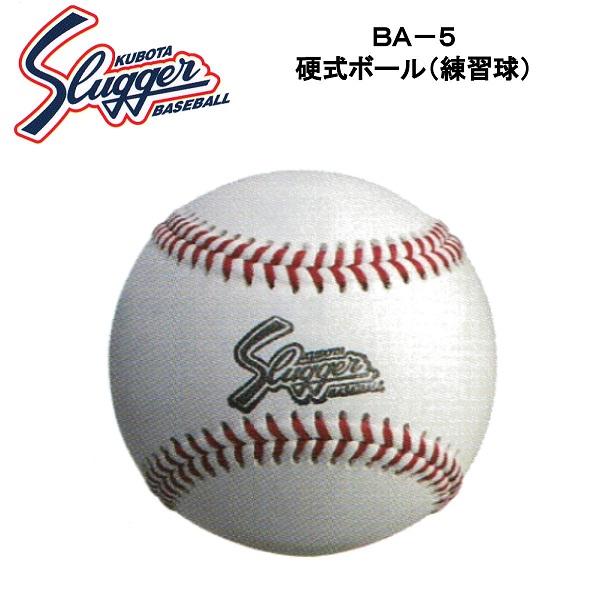 久保田スラッガー 硬式ボール(1ダース・12個入り) BA-5