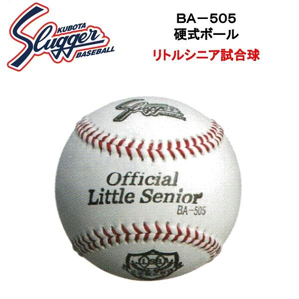 久保田スラッガー 硬式ボール(1ダース・12個入り) BA-505
