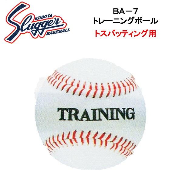 久保田スラッガー トレーニングボール(1ダース・12個入り) BA-7