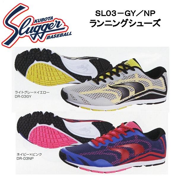 久保田スラッガー ランニングシューズ SL03