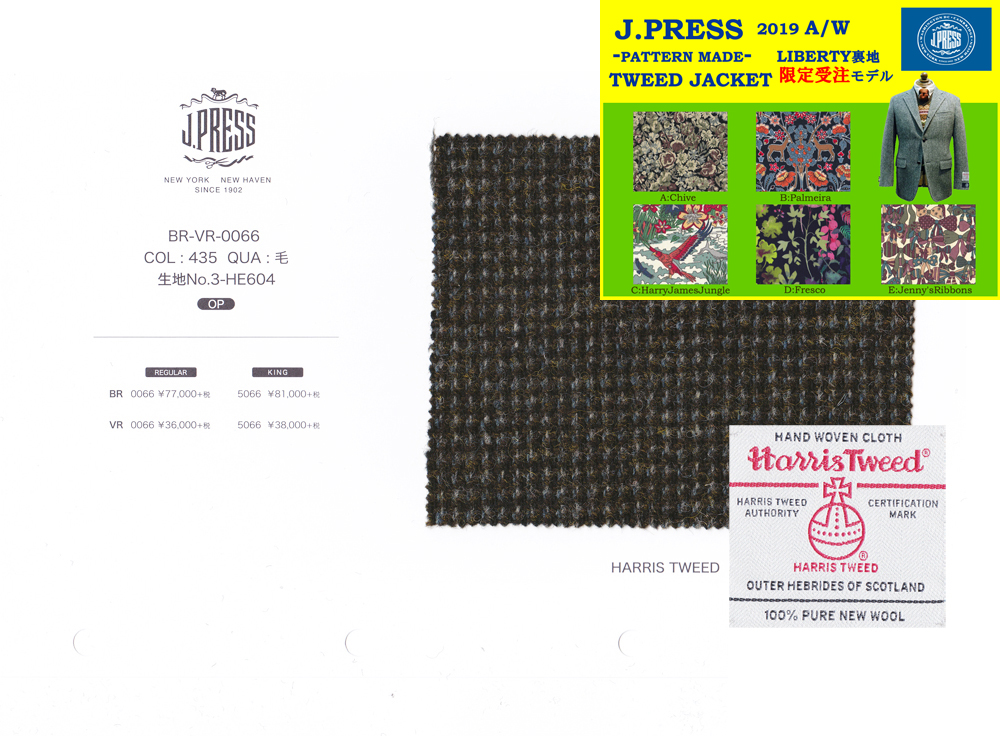 【完全限定受注!!】 リバティ × J.PRESS(ジェイ・プレス) × Harris Tweed パターンメイド 国内縫製 B体 カスリチェック ジャケット ブラウン 3つ釦段返り フックベント 2019年秋・冬 定番 3週間程度 AUTHENTICモデル ツイードジャケット ゆったり B4~B8