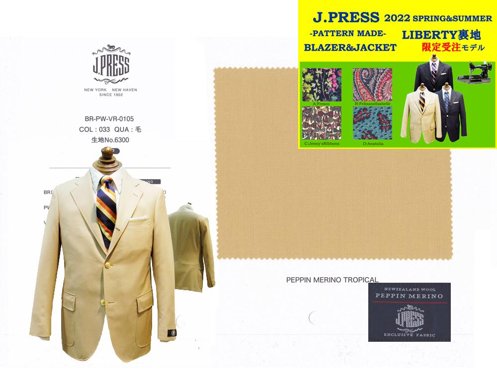 【完全限定受注!!】 リバティ × Jプレス J.PRESS(ジェイ・プレス) MEN パターンメイド 国内縫製 B体 新型モデル トロピカル ベージュブレザー 3釦段返り 金メタル釦 2020年春・夏 新定番 Jプレス メンズ 3週間程度 NEW AUTHENTICモデル ゆったり B4~B8