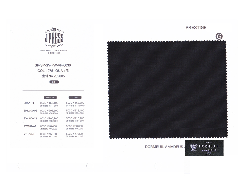 DORMEUIL × J.PRESS パターンメイド スーツ B体 AMADEUS 365 プレーンツイル 無地 ネイビー(濃紺) 2釦&センターベント 3シーズンモデル 3週間程度 CLASSICS 2Bモデル ゆったり B4~B8