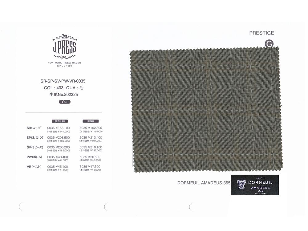 DORMEUIL × J.PRESS パターンメイド スーツ AB体 AMADEUS 365 ダブルウインドペン ミディアム・グレー 2釦&センターベント 3シーズンモデル 3週間程度 CLASSICS 2Bモデル ややゆったり AB3~AB8