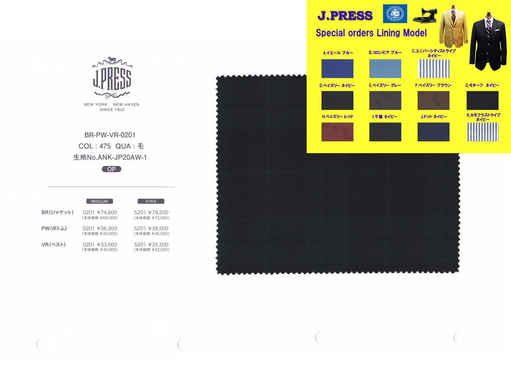 オプション裏地モデル!! Jプレス J.PRESS(ジェイ・プレス) MEN パターンメイド 国内縫製 A体 新型モデル ブラックウォッチ ブレザー 3釦段返り 銀メタル釦 2020年春・夏 準定番 Jプレス メンズ 3週間程度 CLASSICS 3Bモデル 標準 A3~A8