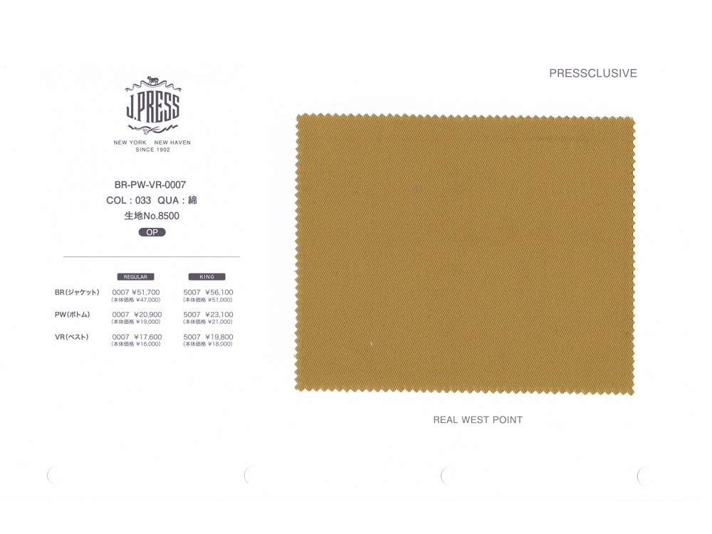 Jプレス J.PRESS(ジェイ・プレス) MEN パターンメイド 国内縫製 A体 ハイカウントコットン ツイルパンツ ノータック ベージュ リアルウエポン 春・夏 3週間程度 NEW AUTHENTICモデル 標準 A78~A88