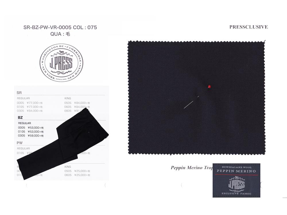 Jプレス J.PRESS(ジェイ・プレス) MEN パターンメイド 国内縫製 B体 トロピカル スラックス ネイビー・無地 ノータック 1型仕様 赤パイピング 春・夏 3週間程度 AUTHENTIC モデル ゆったり B88~B96