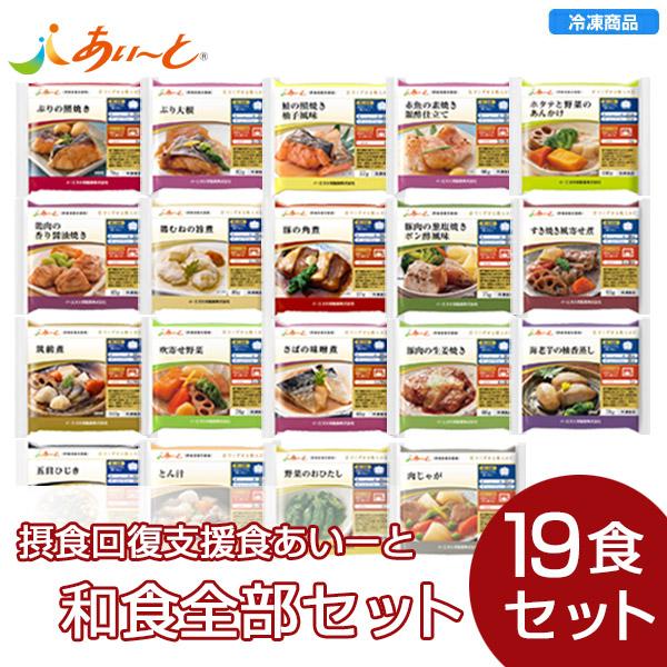 【冷凍介護食】摂食回復支援食あいーと 和食全部セット(19個入)/介護食 区分3 あいーと