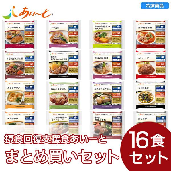 【冷凍介護食】摂食回復支援食あいーと まとめ買いセット(16個入)/介護食 区分3 あいーと