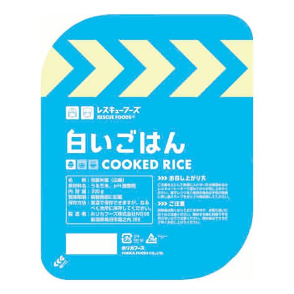 非常食 レスキューフーズ 白いごはん 200g×24個 【2ケース購入で送料無料】