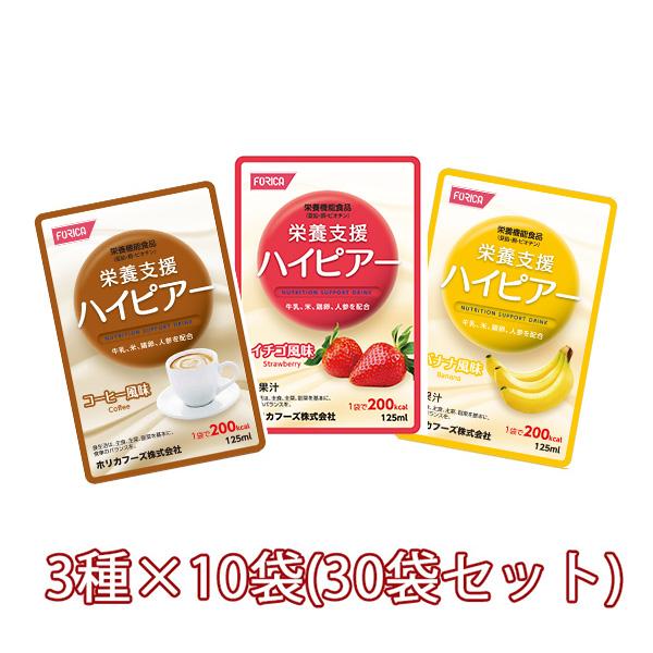 流動食 栄養支援ハイピアー 125ml 詰め合わせ(アソート) 3種類×10袋