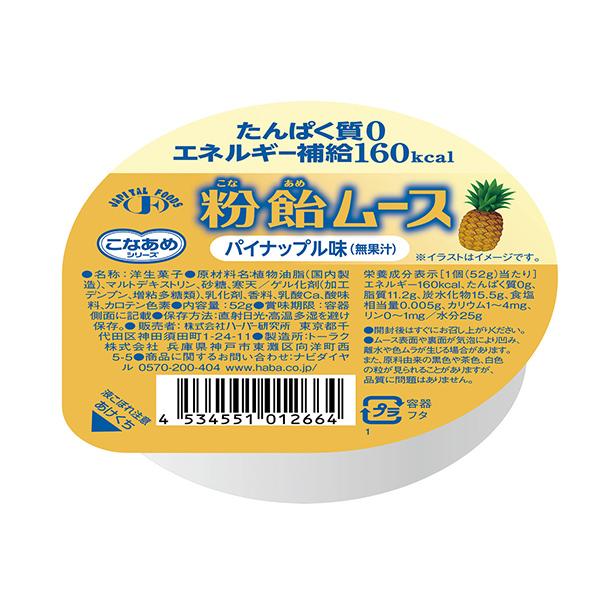 株式会社ハーバー研究所 腎臓病食 低タンパク 高カロリーゼリー 粉飴ムース パイナップル味 52g [腎臓病食/低たんぱく食品/高カロリー ゼリー]