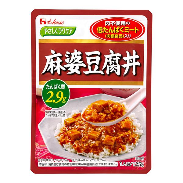 ハウス食品 腎臓病食 たんぱく調整 低タンパク おかず レトルト  やさしくラクケア 麻婆豆腐丼(低たんぱくミート<ミンチ>入り)125g [腎臓病食/低たんぱく食品/低たんぱく おかず]