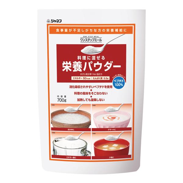 ワンステップミール 料理に混ぜる栄養パウダー 700g×8袋【送料無料】