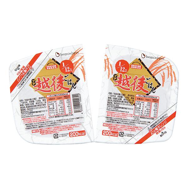 低たんぱく ごはん パックタイプ たんぱく質 1/12.5 越後プチ越後ごはん 128g×2×20個 【2ケース購入で送料無料】[低たんぱく食品]