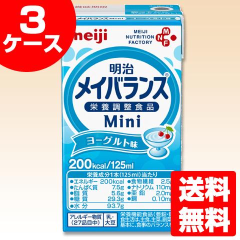 明治 メイバランスMini ヨーグルト味 125ml×24本 ×3ケースセット(合計72本) (メイバランスミニ)【送料無料】