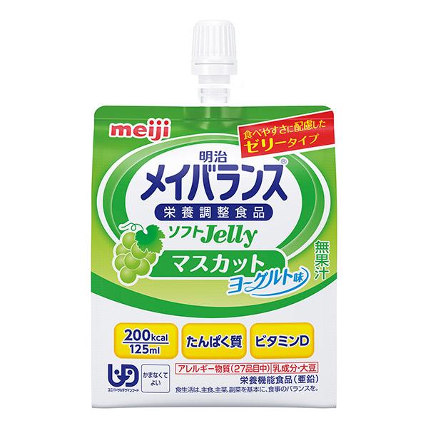 介護食 メイバランスソフトJelly 200 マスカットヨーグルト味 125ml×24 【2ケース購入で送料無料】[高カロリー]
